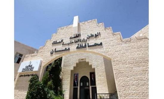 ورشة تدريبية في الإدارة المحلية لمجلس محافظة معان