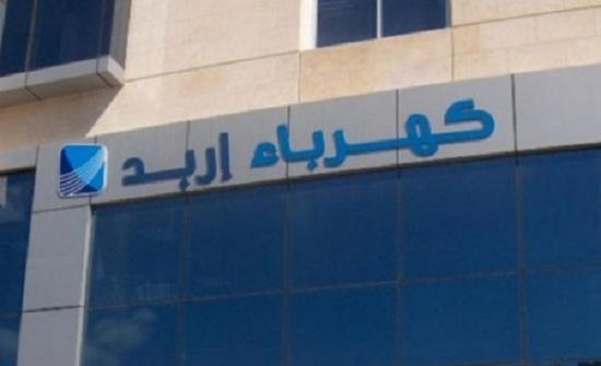 كهرباء اربد: متابعة إنجاز مشروع الحفريات في عبين وعبلين