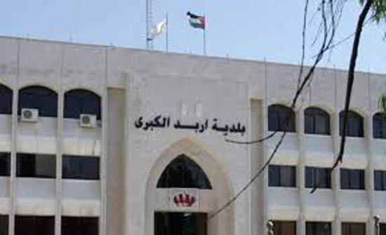 الأمن العام وبلدية اربد يجددان اتفاقية نقطة شرطة البلدية