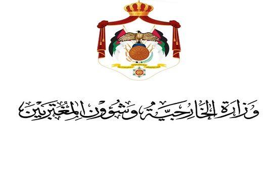 """""""الخارجية"""" تعلن الإفراج عن اردني محتجز لدى الحوثي"""