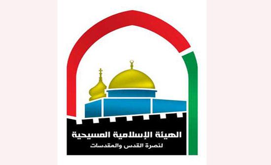 الإسلامية المسيحية تحذر: دعوات متطرفة لاقتحام الأقصى في عيد الأضحى