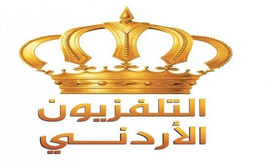 """""""عيش الأردن"""" على التلفزيون الاردني يركز على مسابقات الثقافة الوطنية"""