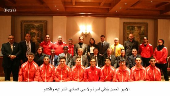 الأمير الحسن يلتقي أسرة ولاعبي اتحادي الكاراتيه والكندو