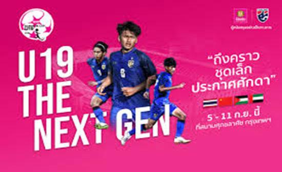 منتخب الشباب يشارك ببطولة تايلند