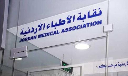 عقد المؤتمر الدولي العربي الرابع عشر للطب النفسي الخميس