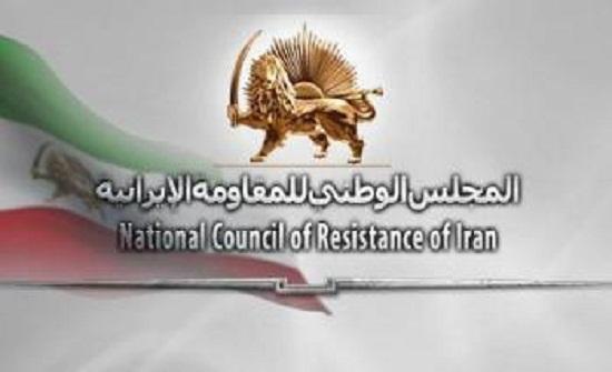 أمانة المجلس الوطني للمقاومة الإيرانية تصدر بياناً
