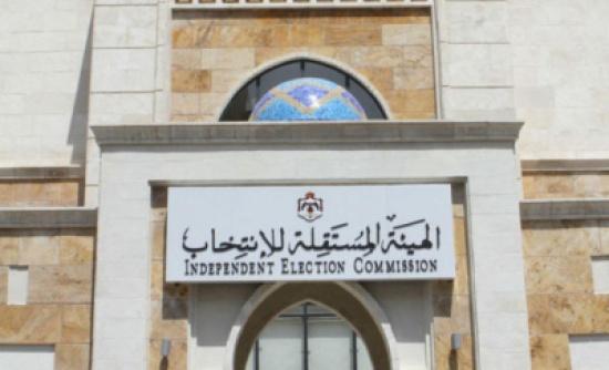 هيئة الانتخاب تعلن النسب المئوية لاقتراع الغرف التجارية
