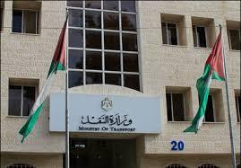 """اطلاق حملة """"صنع في الأردن"""" في وزارة النقل"""