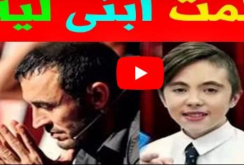 بالفيديو .. مشادة كلاميه بين كاظم الساهر ووالد الطفل يمان القصار والجمهور يتدخل ..!!
