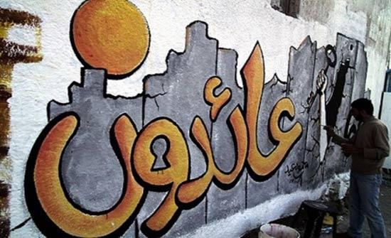 مسيرة العودة الكبرى.. رسالة اللاجئين الفلسطينيين المنتظرة للعالم