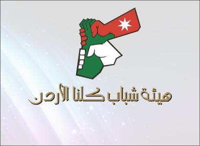 """كلنا الأردن تنفذ حملة """"شتاء الخير"""" السنوية لمساعدة الأسر المعوزة في المملكة"""