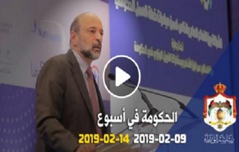 الحكومة في اسبوع - فيديو