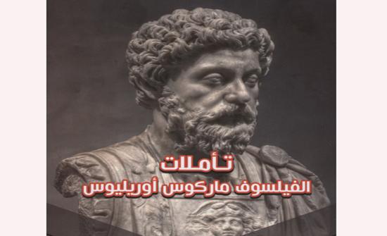 طبعة جديدة لكتاب تأملات الفيلسوف ماركوس اوريليوس