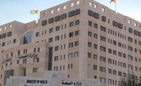 شواغر في وزارة الصحة..(تفاصيل)