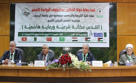 """افتتاح مؤتمر """"القدس مكانة شرعية ورعاية هاشمية"""" بجامعة اليرموك"""