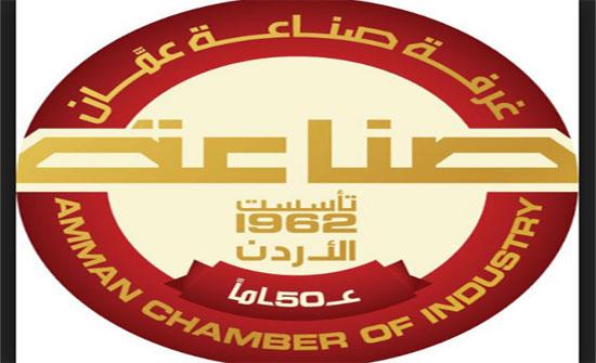 """""""صناعة عمان"""": قانون الضريبة الجديد لا يختلف عن المسحوب"""