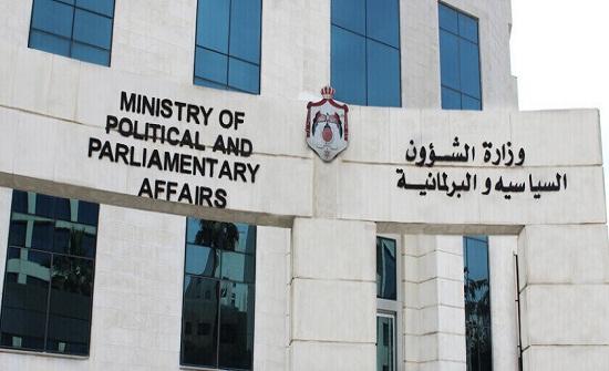 الشؤون السياسية تنظم لقاء مع مجلس المحافظة
