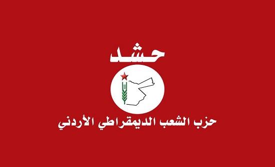 تصريح صحفي صادر عن حزب الشعب الديمقراطي الاردني (حشد)