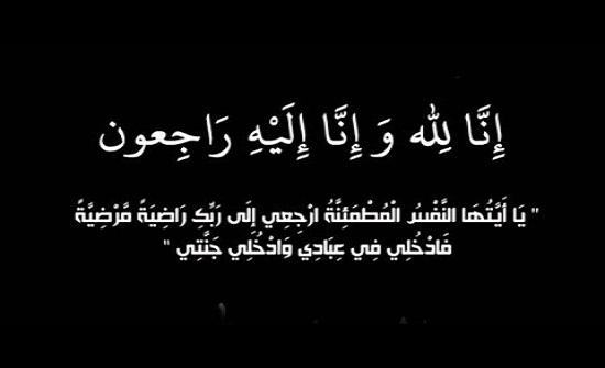 """علي محمد مصطفى ابوعين """" ابو عمر """" في ذمة الله"""
