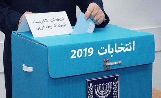 انضمام الحزب العربي إلى انتخابات إسرائيل