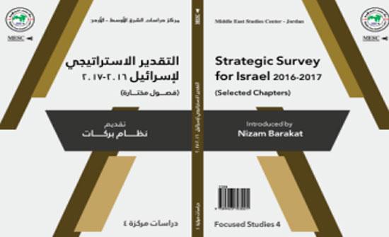 """""""دراسات الشرق الأوسط"""" يصدر كتاب"""" التقدير الاستراتيجي لإسرائيل """""""