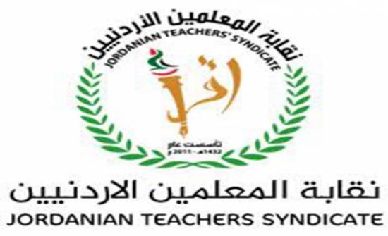'المعلمين' تدعو مدارس الأردن لوقفة احتجاجية الخميس