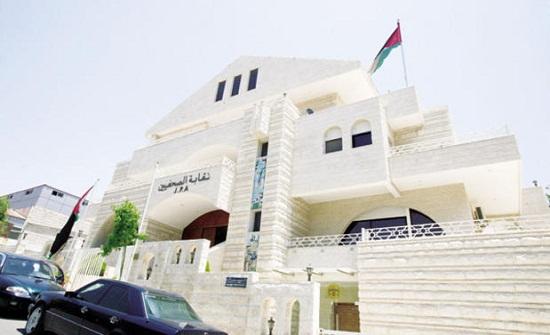 نقابة الصحفيين تثمن قرار مجلس الوزراء بزيادة أسعار الإعلان الحكومي