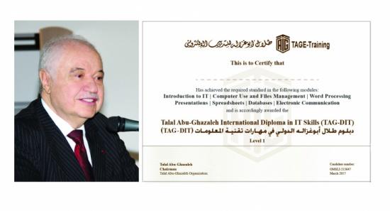 """""""أبوغزاله"""" تطلق شهادة دبلوم طلال أبوغزاله الدولي في مهارات تقنية المعلومات TAG-DIT"""