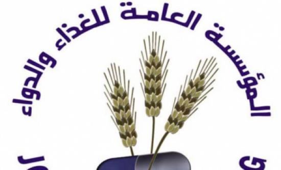 """""""الغذاء والدواء"""" تعقد مؤتمرها الدولي الأول حول القطاع الدوائي"""