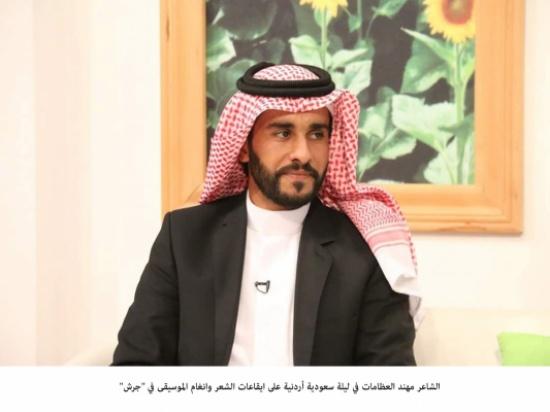 """ليلة سعودية أردنية على ايقاعات الشعر وانغام الموسيقى في """"جرش"""""""