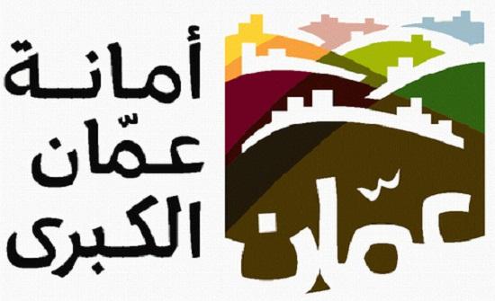 بيان هام من امانة عمان حول الاعفاء من غرامات المسقفات