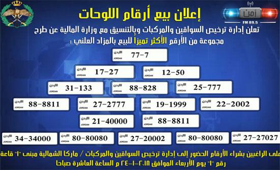 مزاد لبيع أرقام لوحات مركبات بالأردن (التفاصيل)