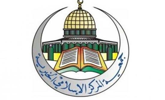 """المركز الاسلامي يختتم احد محاور مشروع """"مكاني"""""""