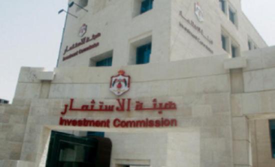 هيئة الاستثمار تشكل لجنة لتصويب اوضاع الابنية المخالفة بالمناطق التنموية