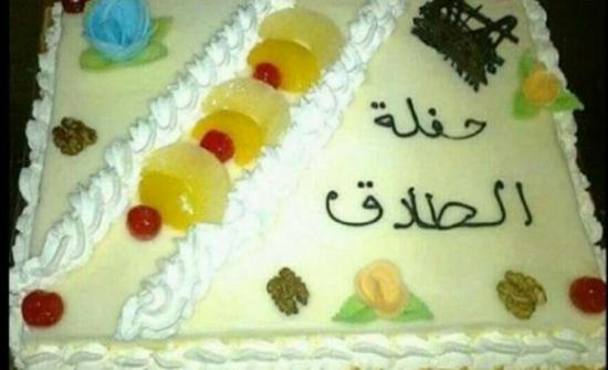 صور : مصرية تحتفل بطلاقها بعد حياة زوجية لم تستمر سوى 40 يوما
