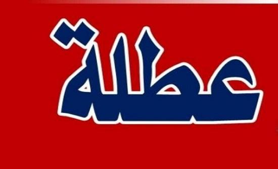 تعليق دوام المدارس في قضاء الجفر ليوم غد الأحد