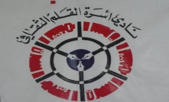 """توقيع المجموعة القصصية """" الرحيل نحو الشمس """" للكاتب عدنان الريماوي"""
