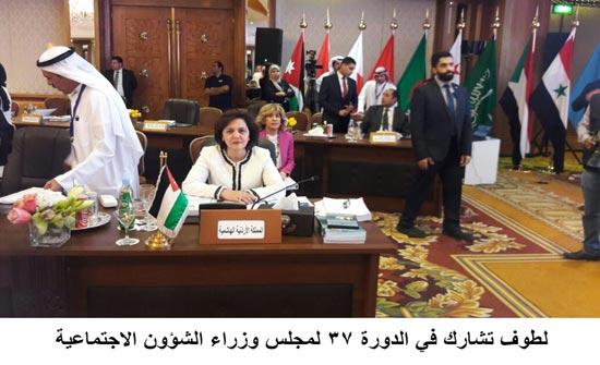 لطوف تشارك في الدورة 37 لمجلس وزراء الشؤون الاجتماعية