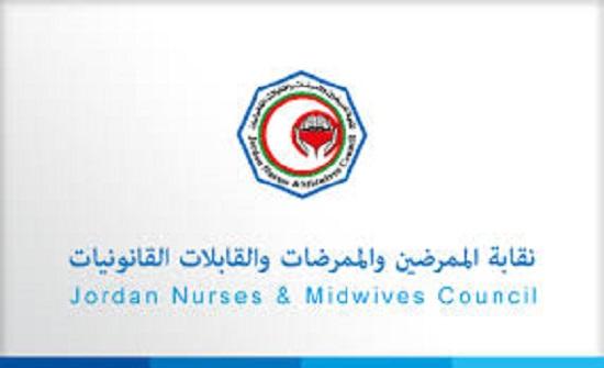 نقابة الممرضين والممرضات تتبرأ من قاتل زميله في الكرك