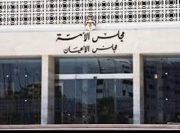 لجنة فلسطين في الاعيان تبحث تطورات القضية الفلسطينية