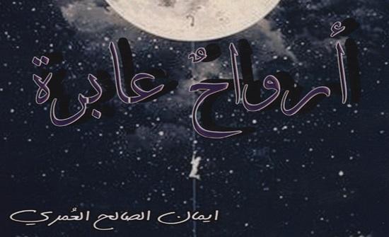 """ديوان """"أرواح عابرة"""" للشاعرة ايمان العمري .. هموم معطرة بعذوبة الكلمات"""