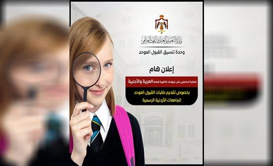إعلان هام للطلبة الحاصلين على شهادات الثانوية العامة العربية والأجنبية