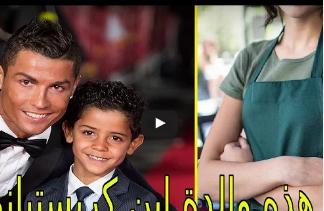 بالفيديو .. هذه هي المرأة التي أنجب منها كريستيانو رونالدو إبنه وأخفى هويتها لسنوات!