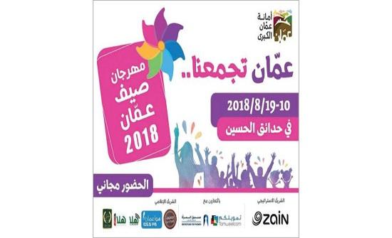 الفنانان سلمان وطبيشات يشاركان في الأمسية الرابعة لمهرجان صيف عمان
