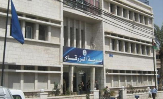 مجلس بلدي الزرقاء ينهي عقد المدير التنفيذي