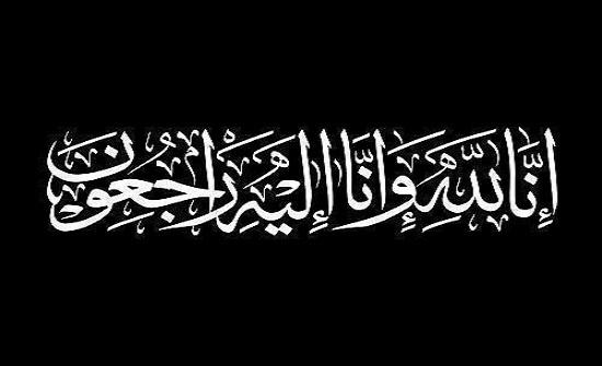 وفيات الأردن اليوم الإثنين