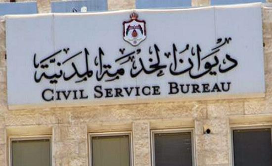 الخدمة المدنية: انتهاء فترة عرض الكشف التجريبي لعام 2018 الاربعاء