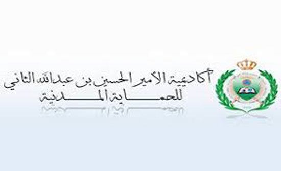 أكاديمية الأمير حسين بن عبدالله للحماية المدنية تحتفي باستقبال طلبتها الجدد