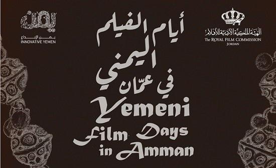 """انطلاق عروض """"أيام الفيلم اليمني"""" في """"الرينبو"""""""