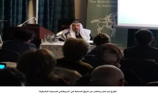 """المؤرخ ابو جابر يحاضر عن تاريخ السلط في """"البريطاني للبحوث الشرقية"""""""